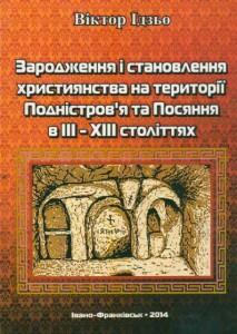 Віктор Ідзьо. Зародження і становлення християнства на території Подністров'я і Посяння у ІІІ-ХІІІ століттях