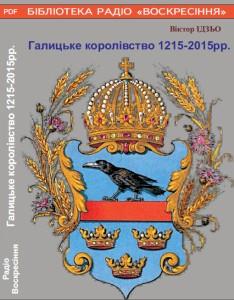 Віктор Ідзьо. Галицьке Королівство: найвище державне сходження Карпато-Дністровської цивілізації